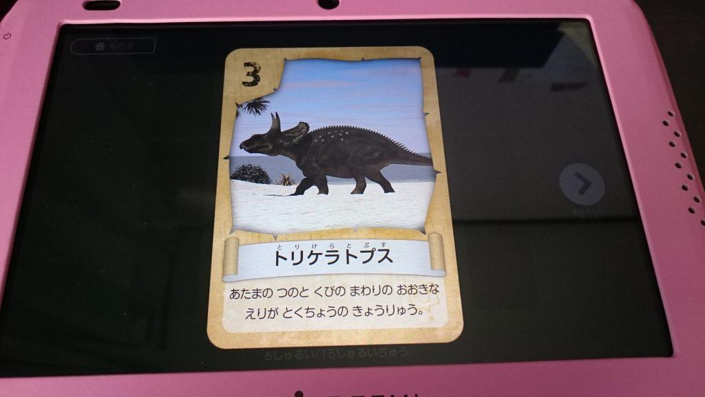 ごほうびのトリケラトプス