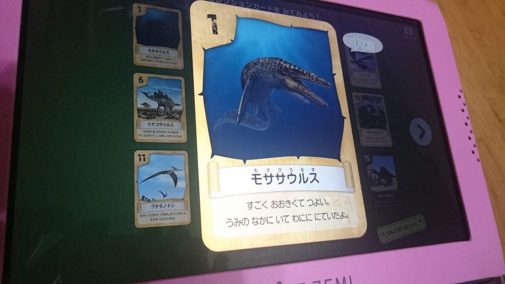 ようこそ、モササウルス
