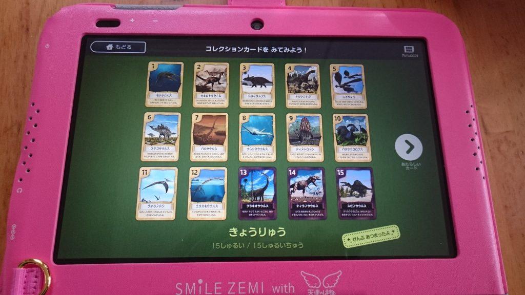 スマイルゼミのコレクションカード「きょうりゅう」をコンプリート!