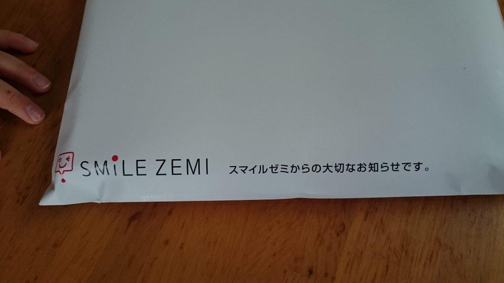 スマイルゼミから届いた封筒