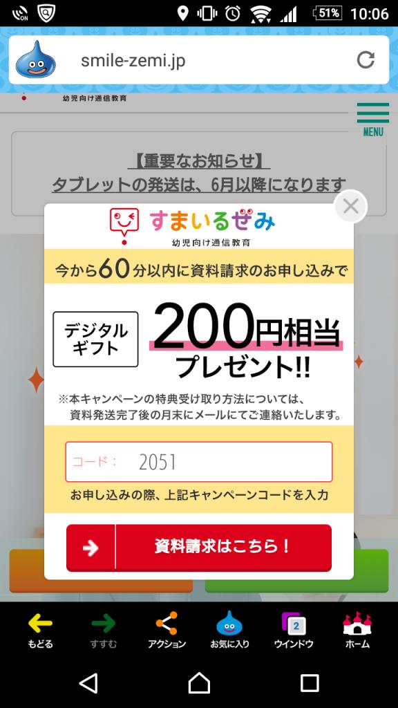 スマイルゼミの資料請求キャンペーン【スマホ版】