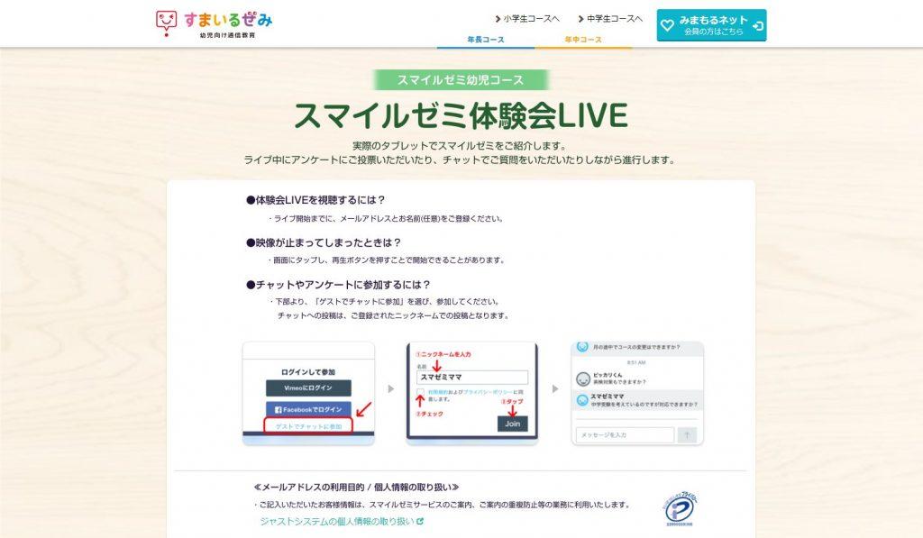 スマイルゼミWEB体験会LIVEへの参加方法