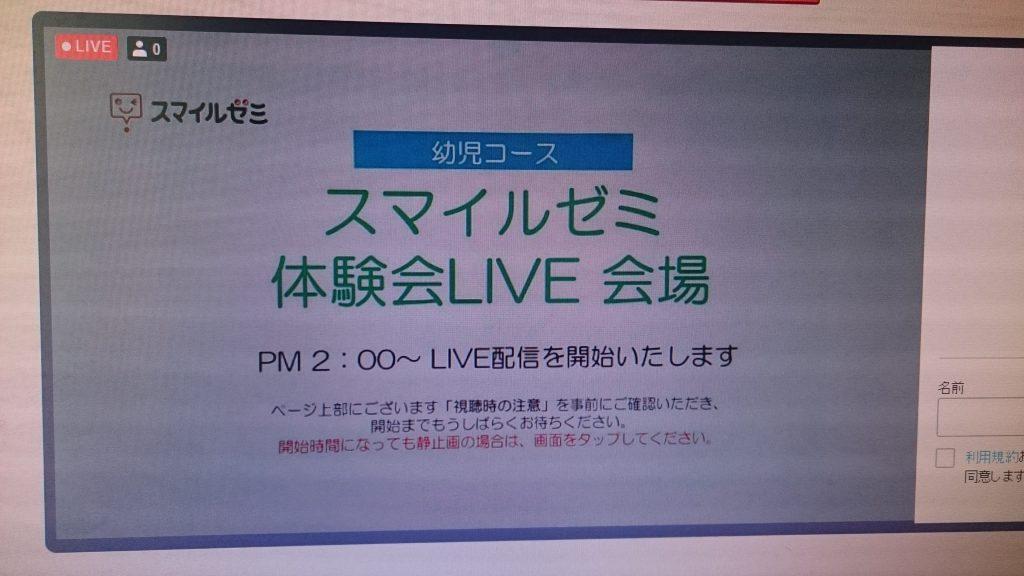 スマイルゼミ幼児コースのWEB体験会LIVE
