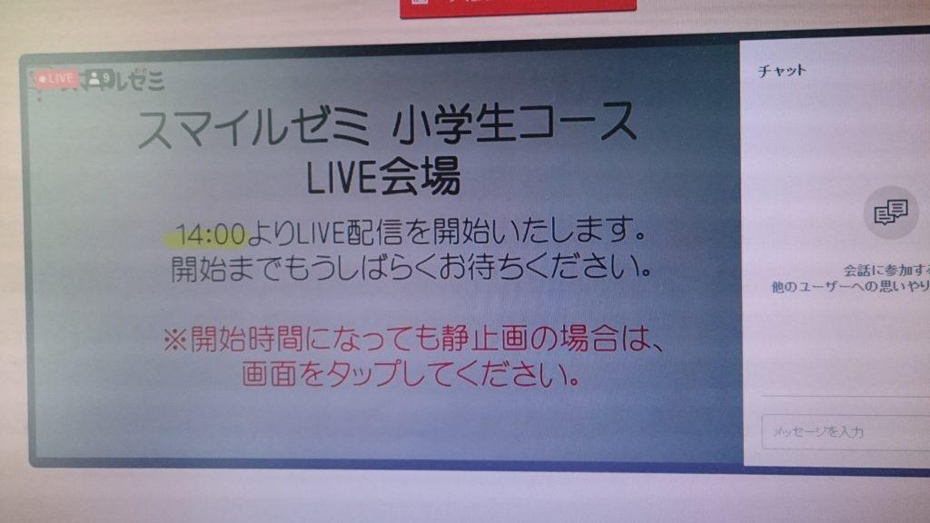 スマイルゼミ小学生コースのWEB体験会LIVE