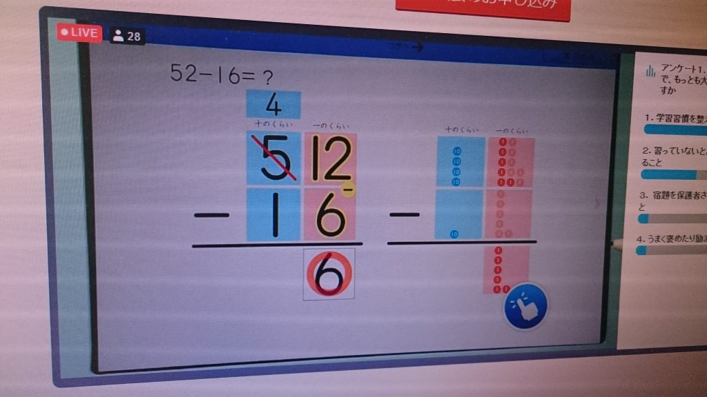 スマイルゼミ小学生コースの画面