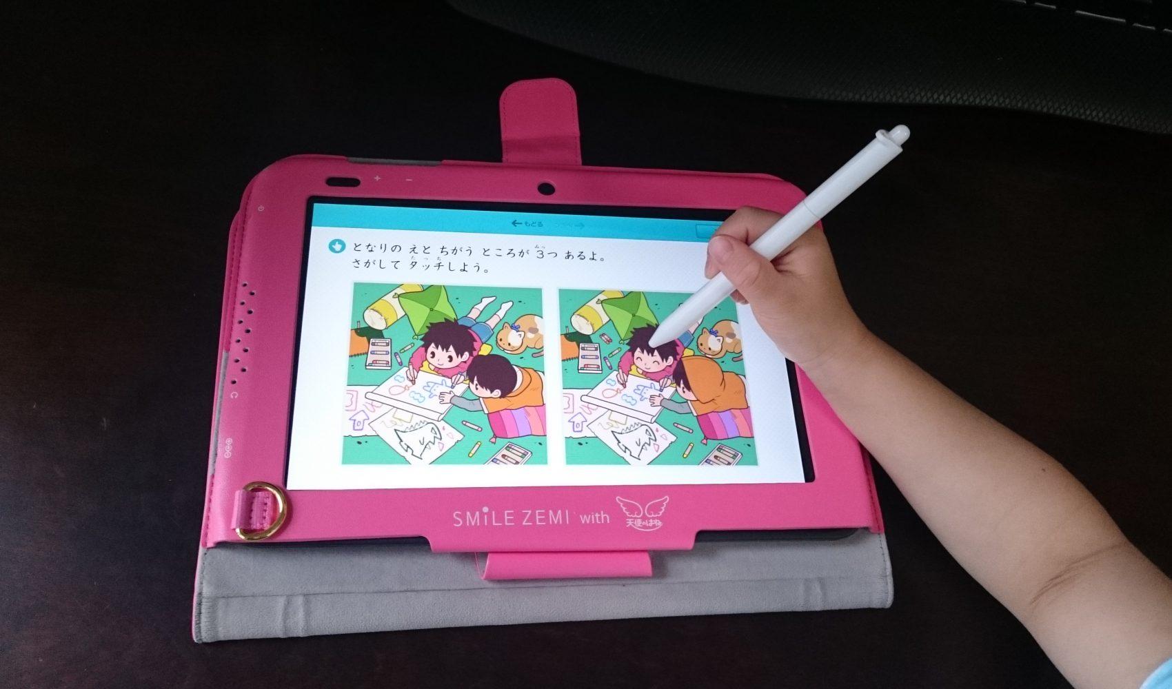 スマイルゼミWEB体験会LIVEが開催決定!