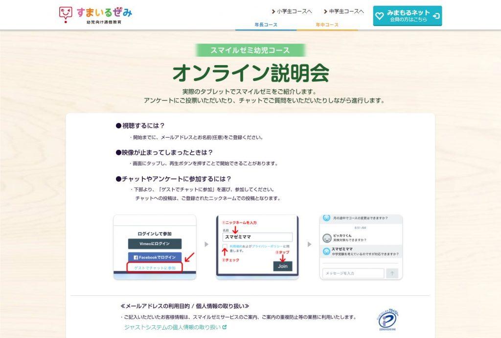 スマイルゼミ幼児コース オンライン説明会