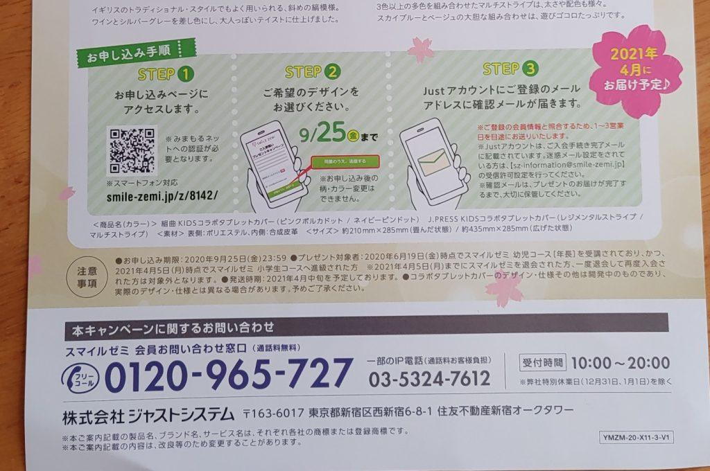 スマイルゼミご入学祝いプレゼントキャンペーンの応募方法