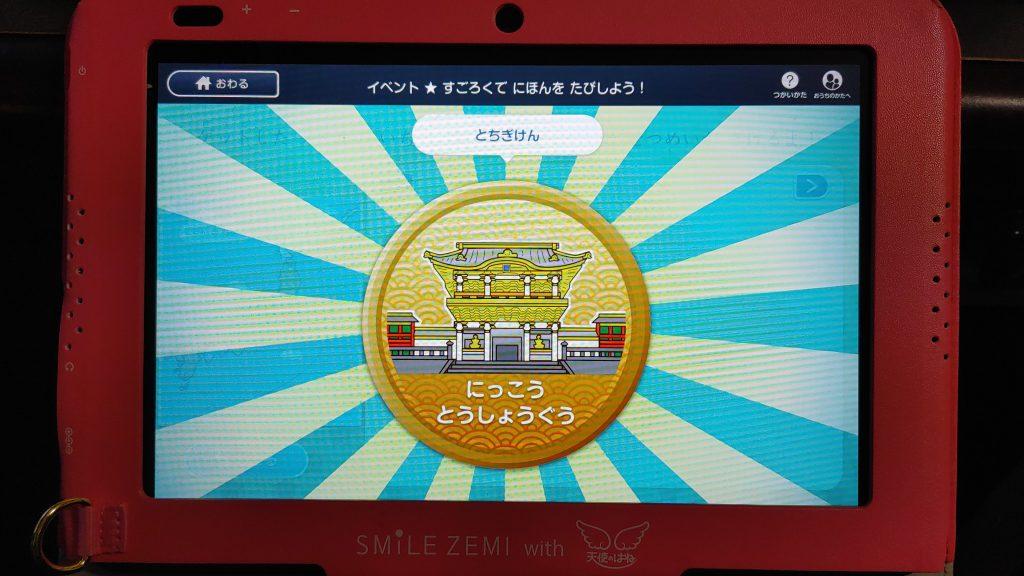 世界遺産メダル「日光東照宮」をゲット!