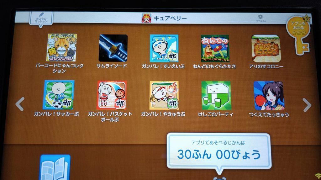 スマイルゼミのゲームアプリ